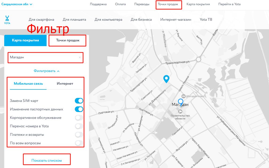 Найти офис на карте