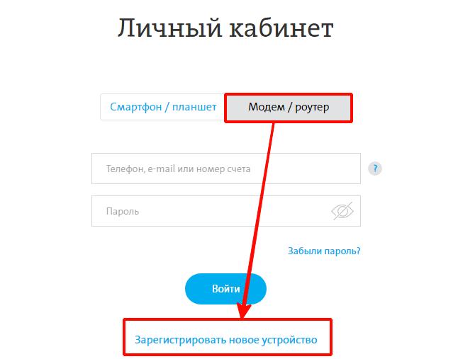 Регистрация нового устройства